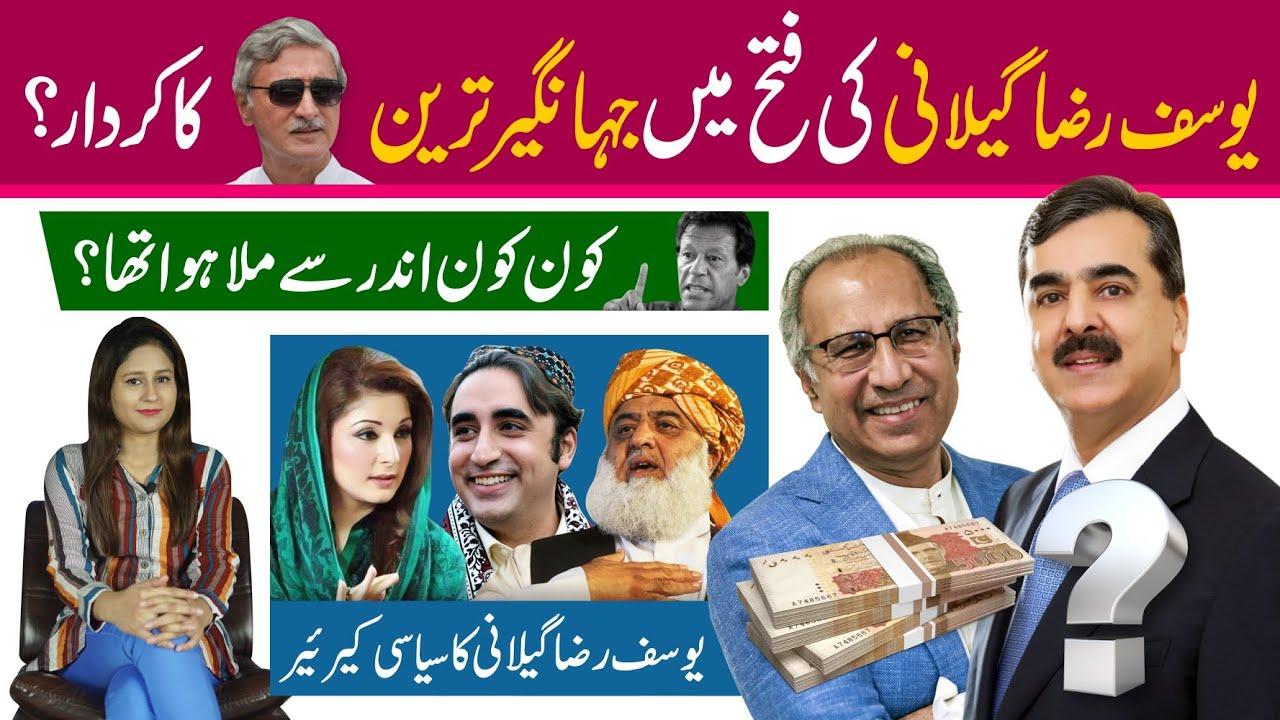 Yousaf Raza Gillani VS PM Imran Khan's Finance Minister Hafeez Shaikh | Facts about Jahangir Tareen