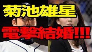 菊池雄星が深津瑠美と出会って6ヶ月で電撃結婚!! 嫁は整形疑惑も・・・