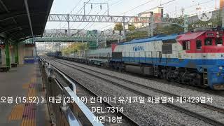 두정역 경부선 오봉발 태금행 유개코일.컨데이너 화물열차…