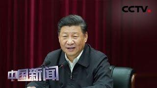 [中国新闻] 习近平在河南主持召开黄河流域生态保护和高质量发展座谈会时强调 共同抓好大保护协同推进大治理 让黄河成为造福人民的幸福河 | CCTV中文国际