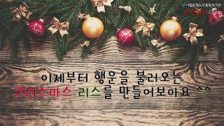 """[은노복 방구석클래쓰]  취미클래쓰 """"크리스마…"""