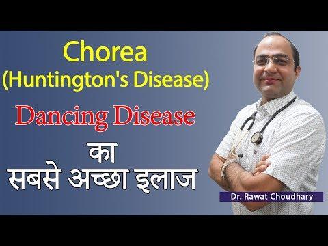 Chorea (Huntington's Disease) Or Dancing Disease Best Treatment | Best Homeopathic Doctor