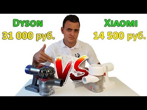 Выводим китайцев на чистую воду. Dyson против Xiaomi. Сравнение