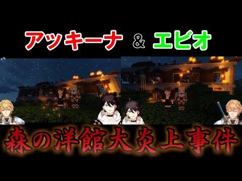 【Minecraft】アッキーナ&エビオ 森の洋館大炎上事件【にじさんじ】