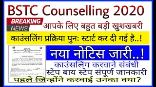 BSTC Counselling restart 🔥   BSTC counselling process 2020   BSTC counselling kaise karwaye   bstc  