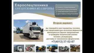 Спецтехника из Европы на заказ. Калининград.(, 2013-11-09T17:30:36.000Z)