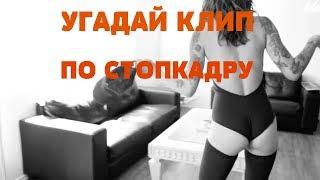 Угадай клип.Русские хиты.LEVEL EXPERT #1 Сложный выпуск