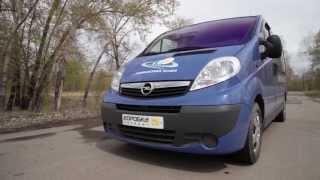 Opel Vivaro тест-драйв