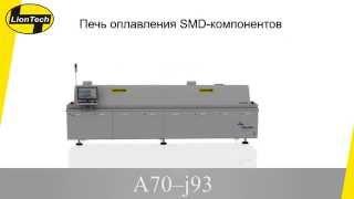 печи оплавления smd компонентов tsm a70 j93