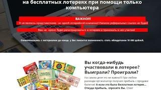 Видео 4. 360 тысяч рублей за 60 дней!