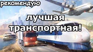 лУЧШАЯ ТРАНСПОРТНАЯ ИГРА! Обзор Transport Fever 2
