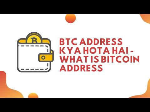 Bitcoin Address Kya Hota Hai    What Is Bitcoin Address In Hindi
