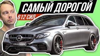 Быстрейший универсал: 612 сил за 9 млн руб! Мерседес АМГ E63 S #ДорогоБогато №89 (Mercedes AMG)