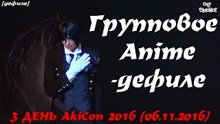 Групповое Anime-дефиле [3 ДЕНЬ AkiCon 2016 (06.11.2016)]