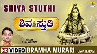 Bramha Murari (Lingastakam) - Shiva Stuthi - Kannada Devotional Song