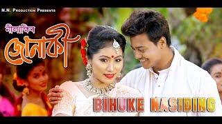 BIHUKE NASIDING || Nilakshi Neog || New Assamese Song || 2019