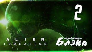 он пришел alien isolation
