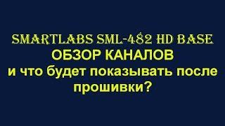 �������� ���� Обзор приставки прошитой smartlabs sml-482 hd base ������