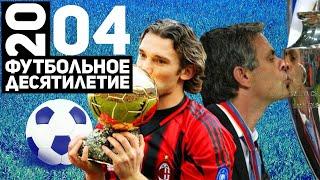 Год 2004 Порту в ЛЧ Андрей Шевченко и сборная Греции на Евро Футбольное десятилетие