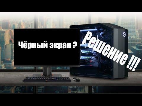 Черный экран при загрузки виндовс/ Windows ►  Решение