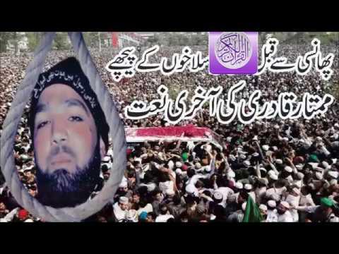 Mumtaz Qadri Naat in Jail   Beautiful Naat Sharif   Urdu Naat   Death