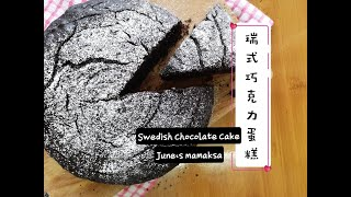 瑞式巧克力蛋糕 | Swedish Chocolate Cake (kladdkaka)