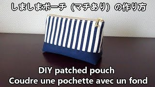 しましまポーチ(マチあり)の作り方 DIY patched pouch Coudre une pochette avec un fond thumbnail