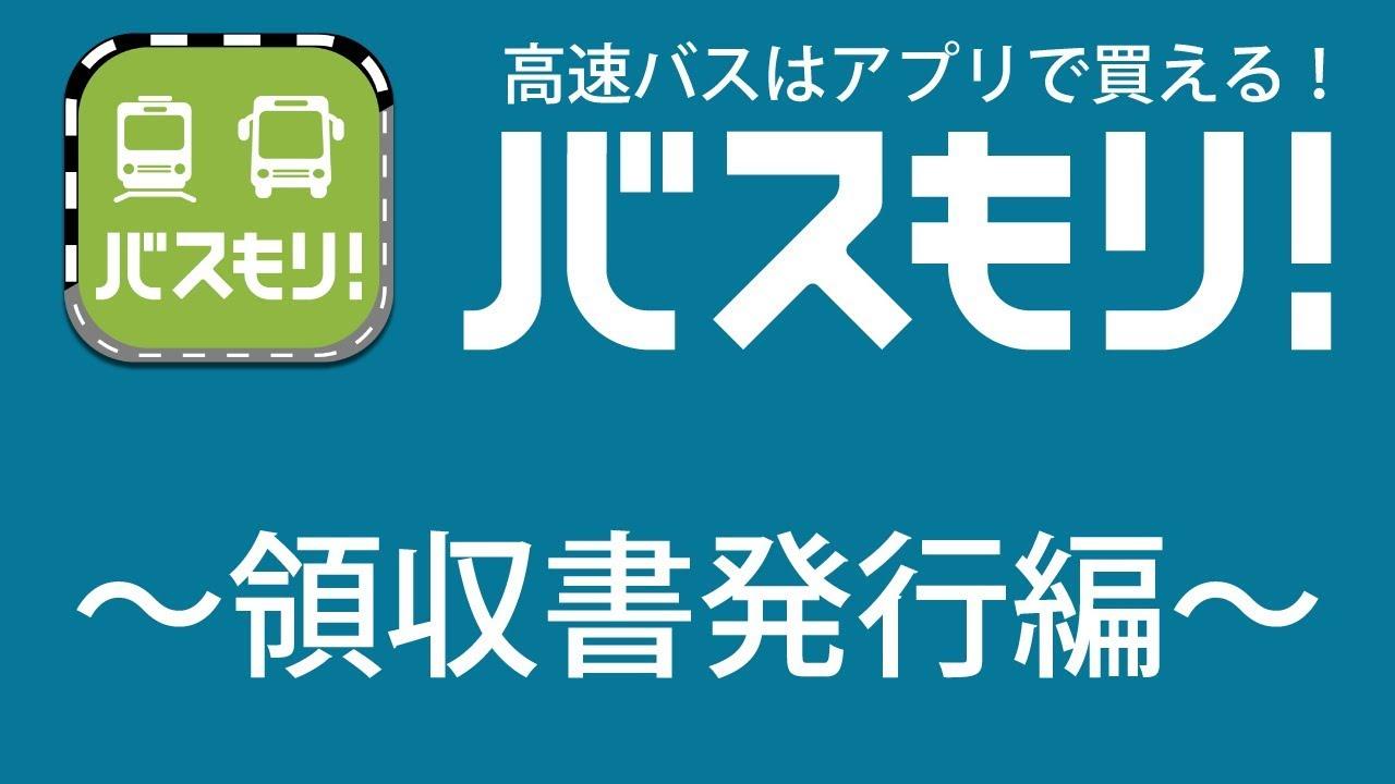 高速バス予約アプリ【バスもり!】使用方法〜領収書発行編 ...