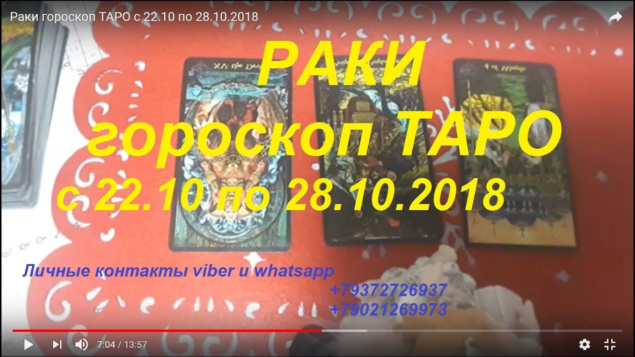 Раки гороскоп ТАРО с 22.10 по 28.10.2018