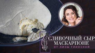 САМЫЙ ВКУСНЫЙ сливочный сыр МАСКАРПОНЕ в домашних условиях ЛЕГКО и ПРОСТО с Лизой Глинской
