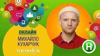 Онлайн-конференция с Мишей Кухарчуком (Топ-модель по-украински)
