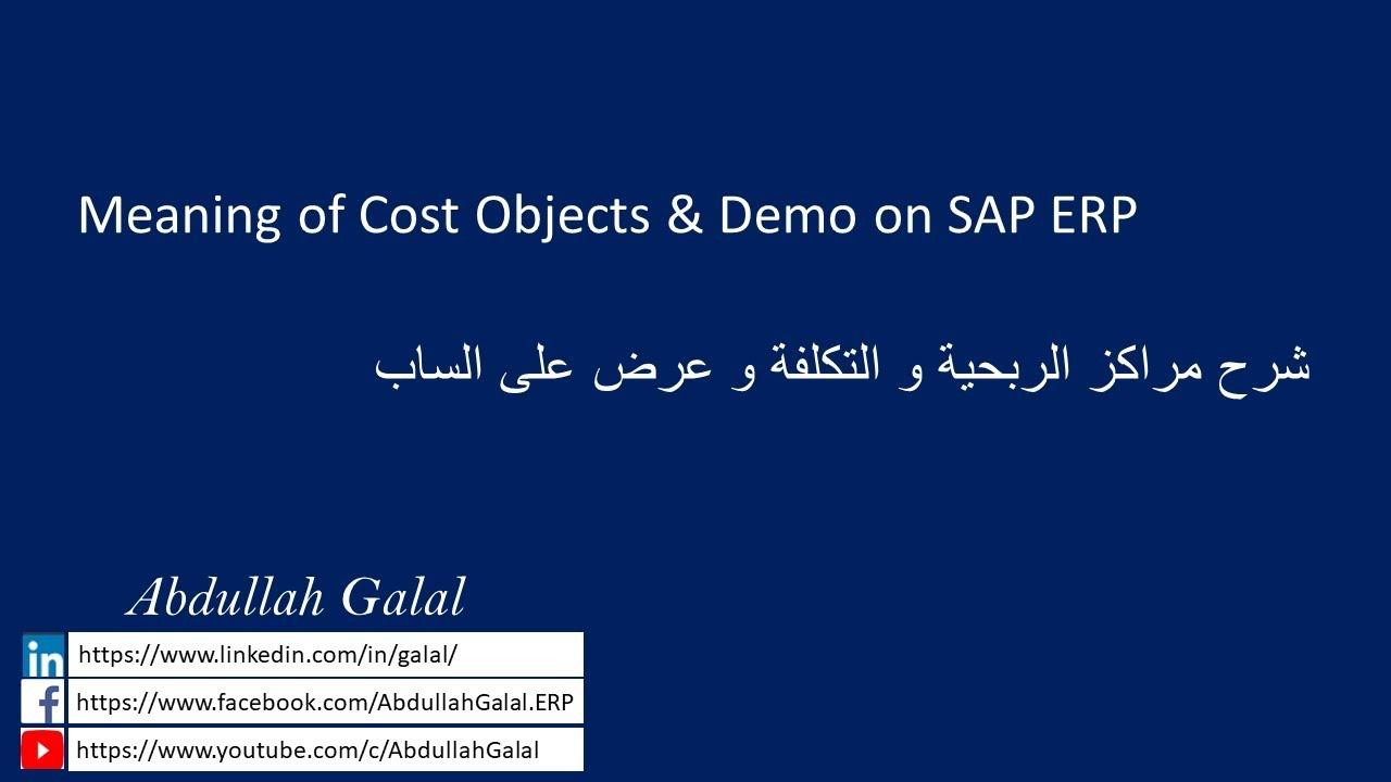 Cost Objects Meaning Sap Demo شرح مراكز الربحية و التكلفة و عرض على الساب Youtube