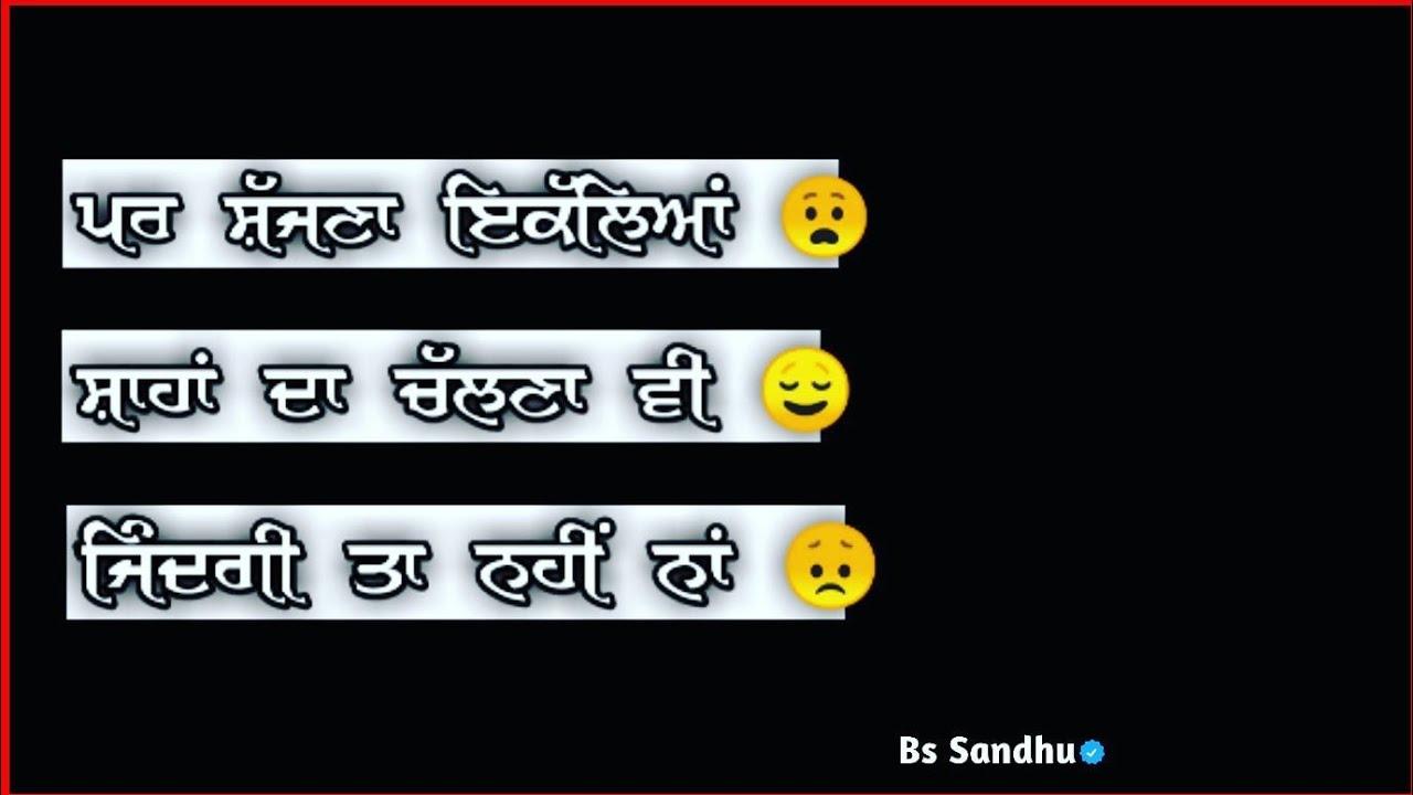 Sad 😢 Whatsapp Status Punjabi Status 2021 | New Punjabi Song Status 2021 | Bs Sandhu