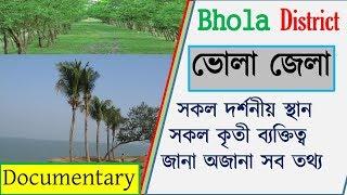 ভোলা জেলার  সকল দর্শনীয় স্থান Bhola district documentary ! City news ! Manpura Tarowa ! Bangla pedia