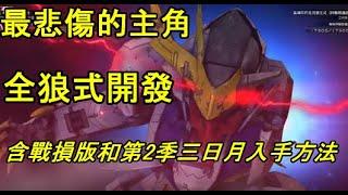 【SD鋼彈G世代火線縱橫】全高達巴巴托司 開發方法|戰損版取得方法|必把敵機變殘血法|三日月2nd取得方法|SD Gundam G Generation Cross Rays