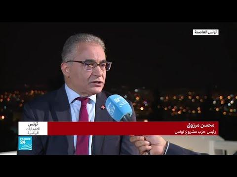 محسن مرزوق رئيس -مشروع تونس-: تعدد المرشحين الوسطيين قد يحرمهم من الوجود في الدورة الثانية  - نشر قبل 6 ساعة
