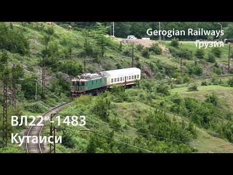ВЛ22м-1483 (Кутаиси) / VL22m-1483 (GR, Kutaisi)