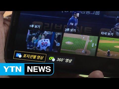 통신3사, '차세대 5G' 서비스 다음 달 1일 세계 첫 개시 / YTN