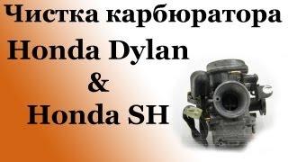 СВОИМИ РУКАМИ: Чистка карбюратора Honda Dylan&Honda SH