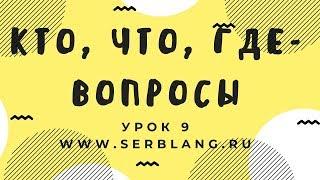 Сербский язык. Урок 9. Вопросительные слова