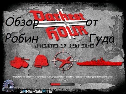 Обзор стратегии Darkest Hour: The Hearts of Iron Game |