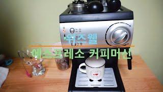 위즈웰 에스프레소 커피머신 / 현실홈카페