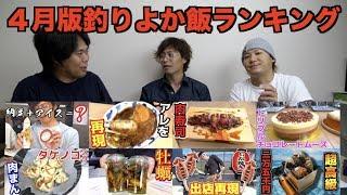 【4月版】月間釣りよか飯ランキング!