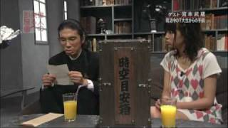 TOKYO MX「偉人の来る部屋」(月曜23:00〜) #2 ゲスト:宮本武蔵(3/3)