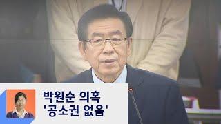 박원순 의혹 '공소권 없음'…'2차 가해' 15명 검찰 송치 / JTBC 정치부회의