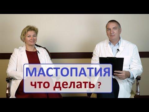 МАСТОПАТИЯ, симптомы, причины, что делать? Как не пропустить рак молочной железы.