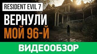 Обзор игры Resident Evil 7