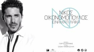 Είναι Κάτι Λαϊκά - Νίκος Οικονομόπουλος | Einai Kati Laika - Nikos Oikonomopoulos