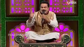 Prema bhakati ra -Bhajan Antakhyari 23 July 2017