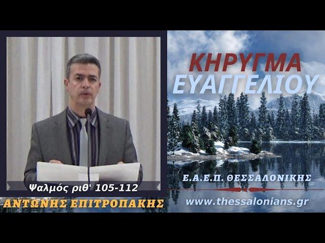 Αντώνης Επιτροπάκης 17-12-2020 | Ψαλμός ριθ' 105-112